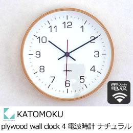 KATOMOKU plywood wall clock 4 ���Ȼ��� �ɳݤ� �������ץ�֥���(Ϣ³�ÿ�) �ʥ�����