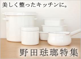 美しく整ったキッチンに。野田琺瑯特集