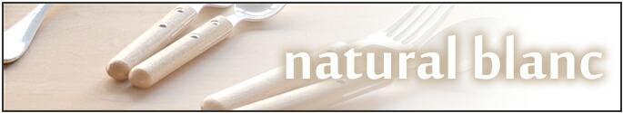 natural blanc �ʥ�����֥���