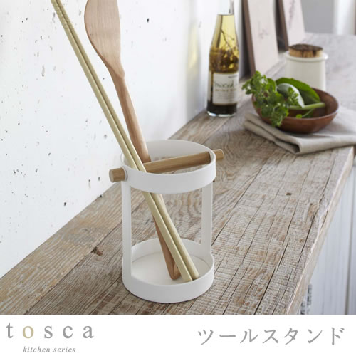 tosca(トスカ) ツールスタンド