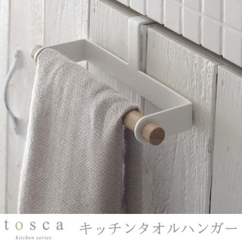 tosca(トスカ) キッチンタオルハンガー フック式 タオル掛け