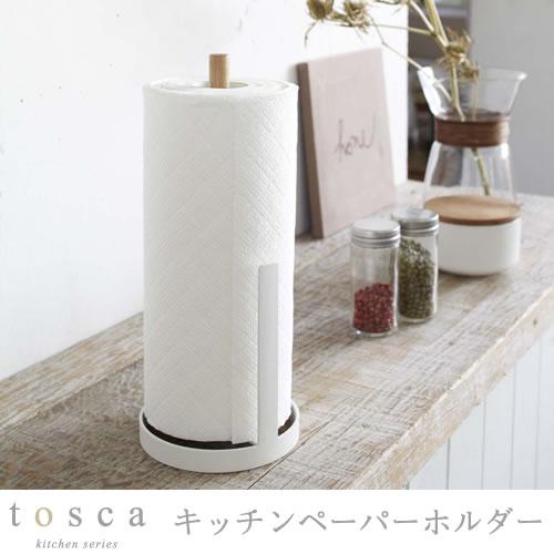 tosca(トスカ) キッチンペーパーホルダー ペーパースタンド 縦置き
