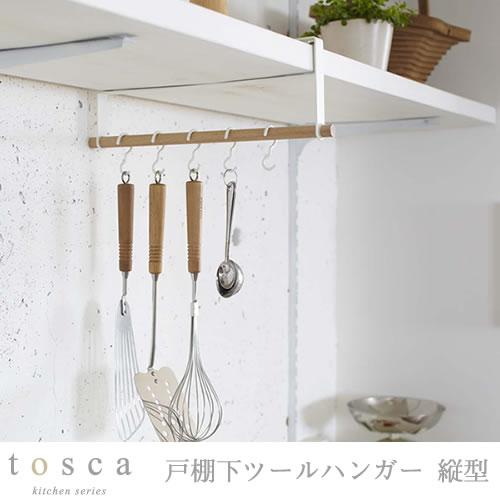 tosca(トスカ) 戸棚下ツールハンガー 縦型 キッチンツール収納