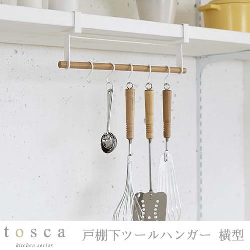 tosca(トスカ) 戸棚下ツールハンガー 横型 キッチンツール収納