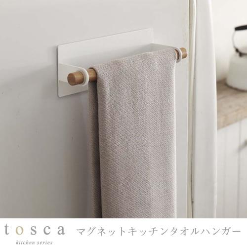 tosca(トスカ) マグネットキッチンタオルハンガー 磁石タイプ