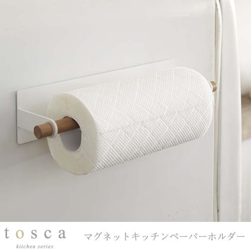 tosca(トスカ) マグネットキッチンペーパーホルダー 磁石タイプ 横置き