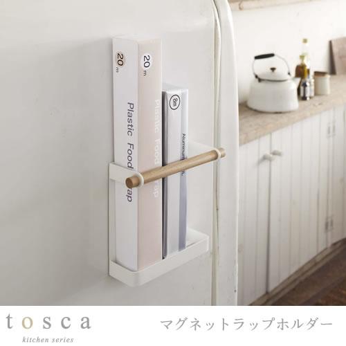 tosca(トスカ) マグネットラップホルダー 磁石タイプ 縦置き