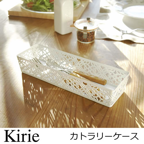 kirie(キリエ) カトラリーケース ホワイト