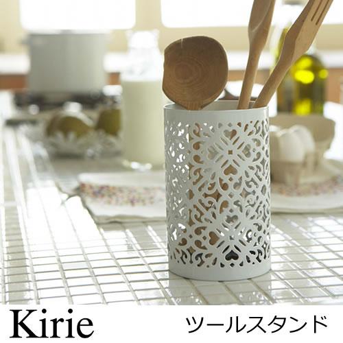 kirie(キリエ) ツールスタンド ホワイト