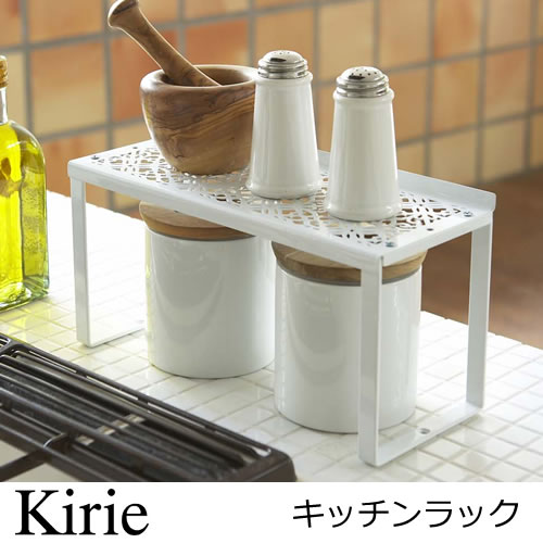 kirie(キリエ) キッチンラック ホワイト 調味料棚 スタッキング可能