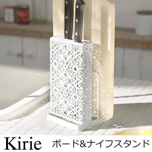 kirie(キリエ)  ボード&ナイフスタンド ホワイト まな板・包丁立て