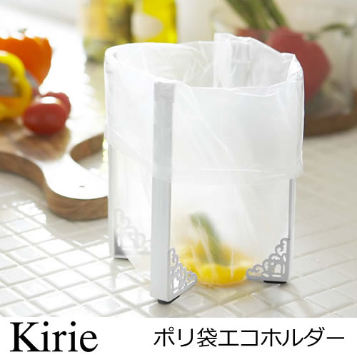 kirie(キリエ)  ポリ袋エコホルダー ホワイト グラススタンド