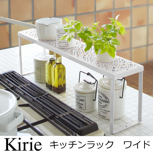 kirie(キリエ)  キッチンラック ワイド ホワイト 鍋置き・調味料棚 スタッキング可能
