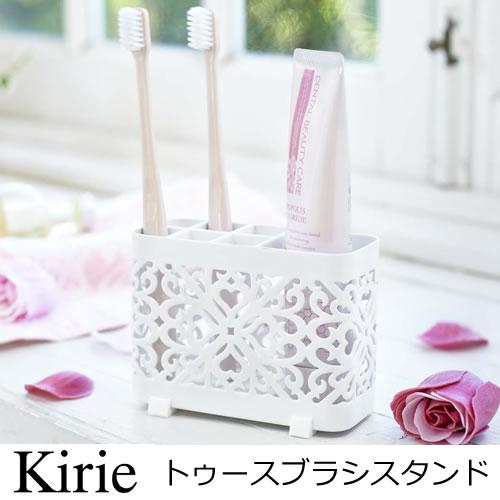 kirie(キリエ) トゥースブラシスタンド 歯ブラシスタンド