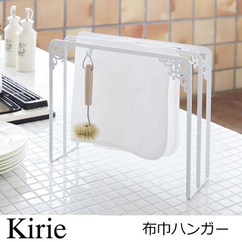 kirie(キリエ)  布巾ハンガー ホワイト
