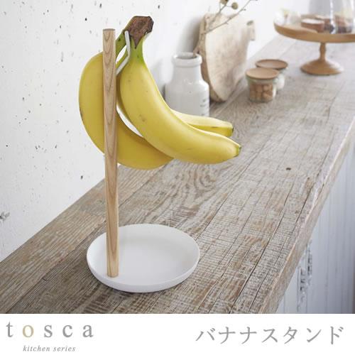 tosca(トスカ) バナナスタンド キッチン収納