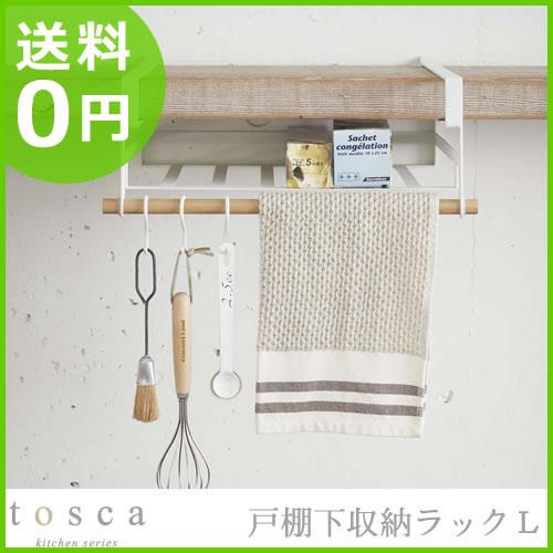 tosca(トスカ) 戸棚下収納ラック Lサイズ キッチン収納