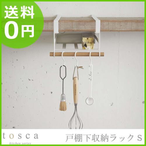 tosca(トスカ) 戸棚下収納ラック Sサイズ キッチン収納