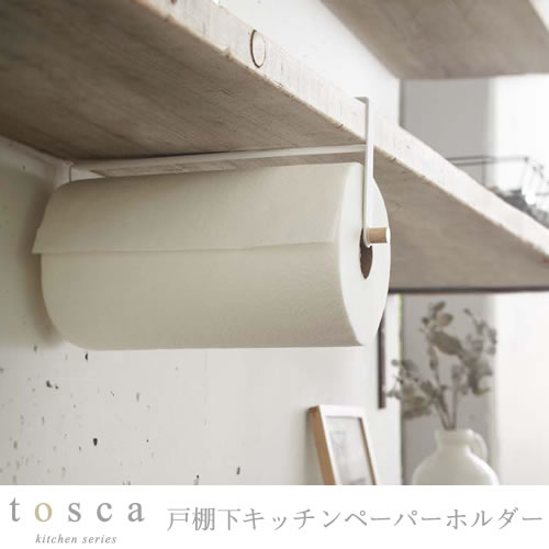 tosca(トスカ) 戸棚下キッチンペーパーホルダー キッチン収納