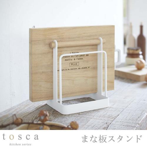 tosca(トスカ) まな板スタンド キッチン収納 まな板立て