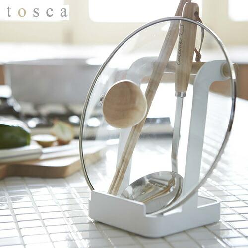 tosca(トスカ) お玉&鍋ふたスタンド キッチン収納 お玉&鍋ふた立て