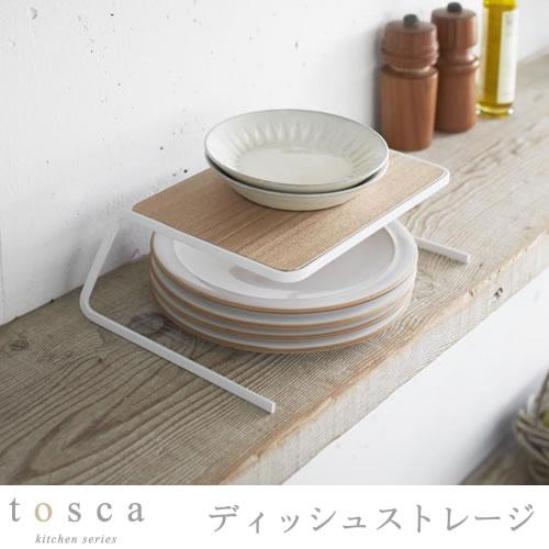tosca(トスカ) ディッシュストレージ キッチン収納 お皿収納ラック
