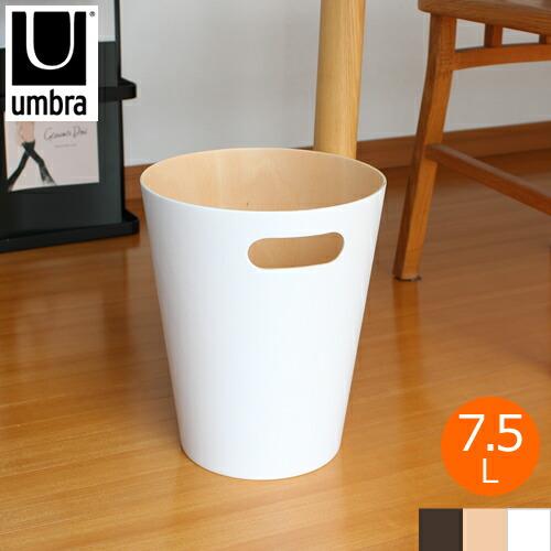 Umbra(アンブラ) ウッドロウカン 7.5L 木製 ゴミ箱 ダストボックス フタなし