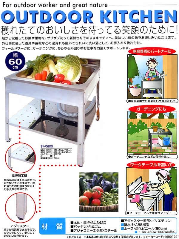 fbird  라쿠텐 일본: 야외 부엌 스테인리스 싱크대 60cm SK-0600 밭 ...