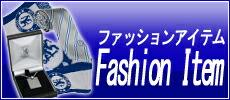 チェルシー ファッションアイテム