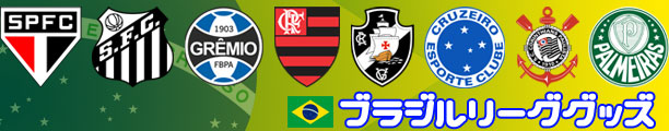 ブラジルリーグ グッズ