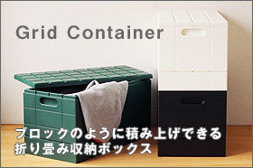 Grid Container グリッドコンテナー