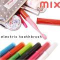 MIX 携帯音波振動歯ブラシ