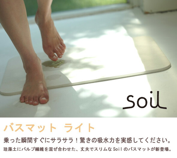 Fcinterior Rakuten Global Market ★ Soil Mat Light