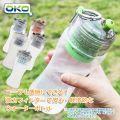 OKO Bottle オコボトル550ml ろ過機能付きボトル