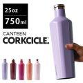 CORKCICLE ������������ 25oz CANTEEN �ܥȥ� 750ml