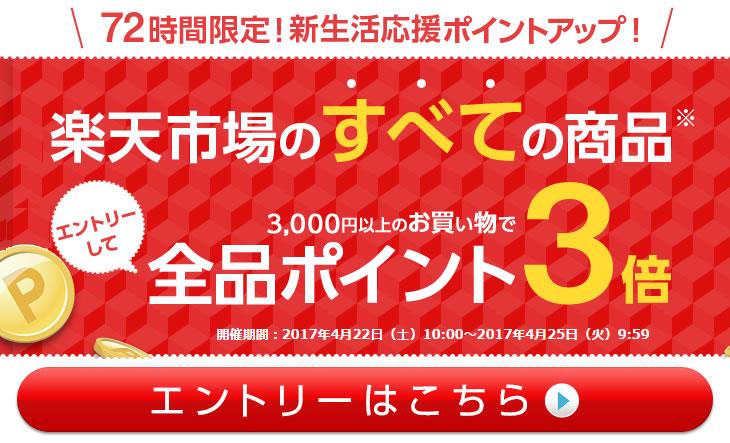 新生活応援キャンペーン エントリー&お買い物3,000円以上でポイント3倍