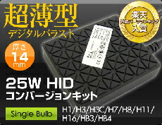 25W HID