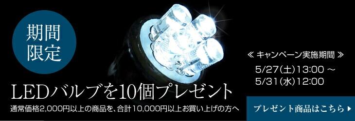 10,000円以上のご購入でLEDバルブ×10個プレゼント!