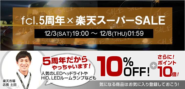 楽天スーパーセール 12月3日(土)19:00〜12月8日(木)01:59 ポイント最大20倍 対象商品ポイント10倍 3点以上購入で5%OFFクーポンあり