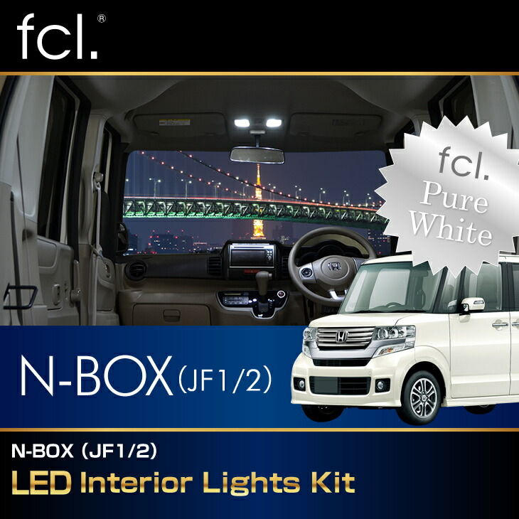 N-BOX (JF1/JF2 )2011.12-2013.12 7PCS Exact Fit Vehicle Specific 100-SMD Complete LED Interior Lights Package