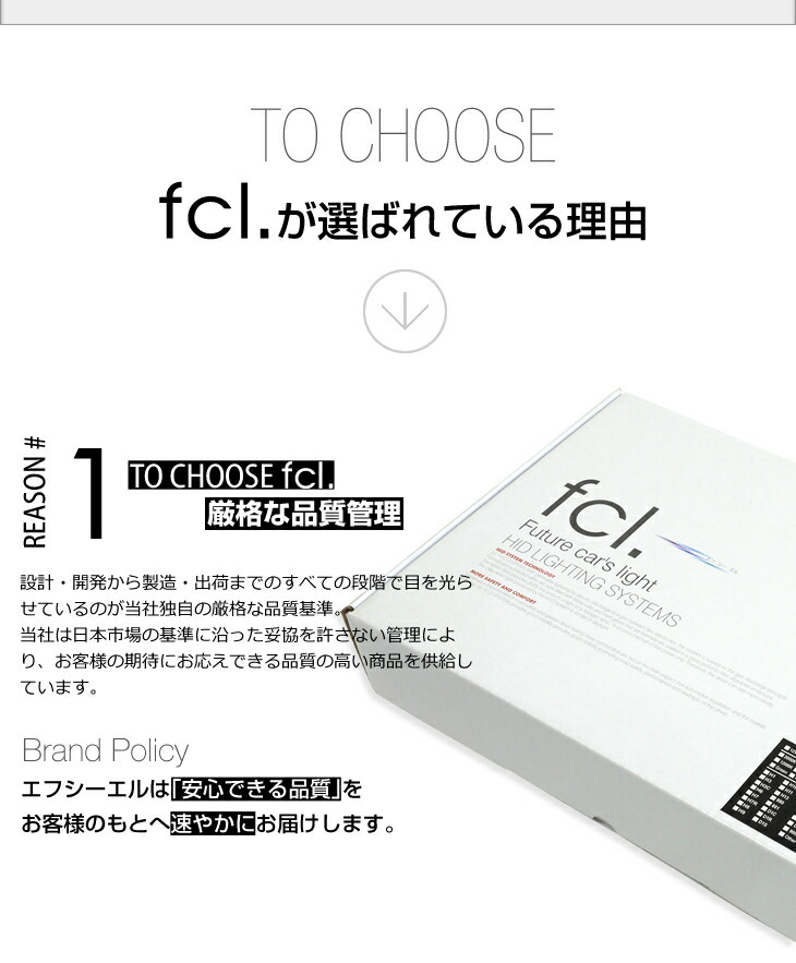 TO CHOOSE fcl.が選ばれている理由
