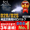 HID fcl 35W D2S D2R Xenon HID Replacement Light Bulbs 2pcs