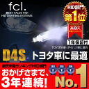It supports ★ 35W D4R/D4S new model HID wearing car most suitable for HID valve ★ Toyota car for HID valve pure exchange