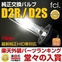 HID valve D2S Harrier 30 system ACU/GSU/MCU3# for HID valve pure exchange