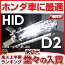 It supports the HID wearing car of the ★ D2R/D2S new model most suitable for HID valve ★ Honda car for HID valve pure exchange