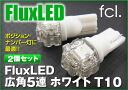 Five two LED T10 FluxLED wide-angle lens white T10 sets
