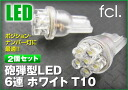 Six two LED T10 cannonball type LED white T10 sets