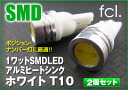 Two LED T10 1 watt SMDLED aluminum heat sink white T10 sets