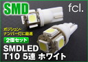Five two LED T10 SMDLED white T10 sets