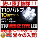 The white emission of light of ten set popularity of the LED valve T10 wedge ball surprise
